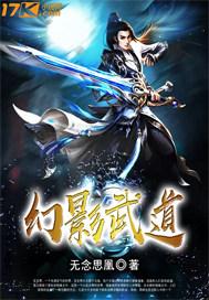 幻影武道最新章节列表,幻影武道全文阅读