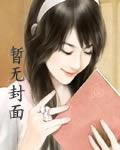 恋恋援爱最新章节列表,恋恋援爱全文阅读