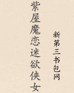 紫屋魔恋迷欲侠女最新章节列表,紫屋魔恋迷欲侠女全文阅读