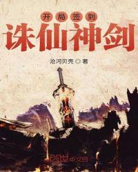开局签到诛仙神剑最新章节列表,开局签到诛仙神剑全文阅读